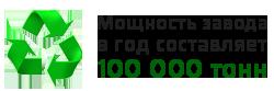 100tton