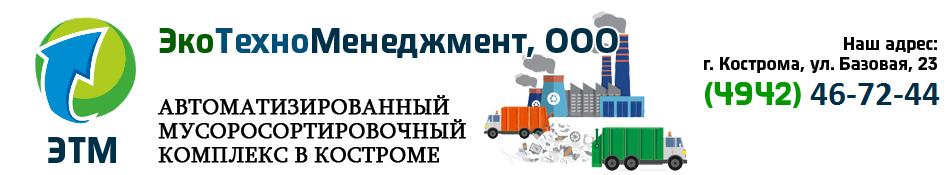 ООО ЭТМ Кострома