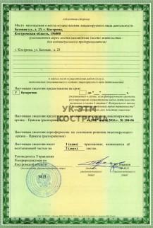 Лицензии-2